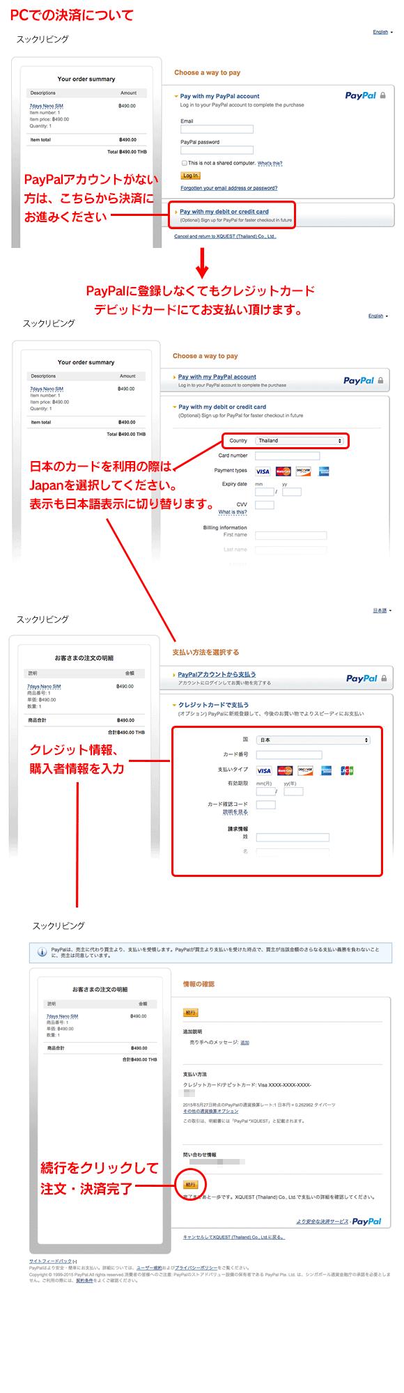 paypalでの支払い方法の説明画像1